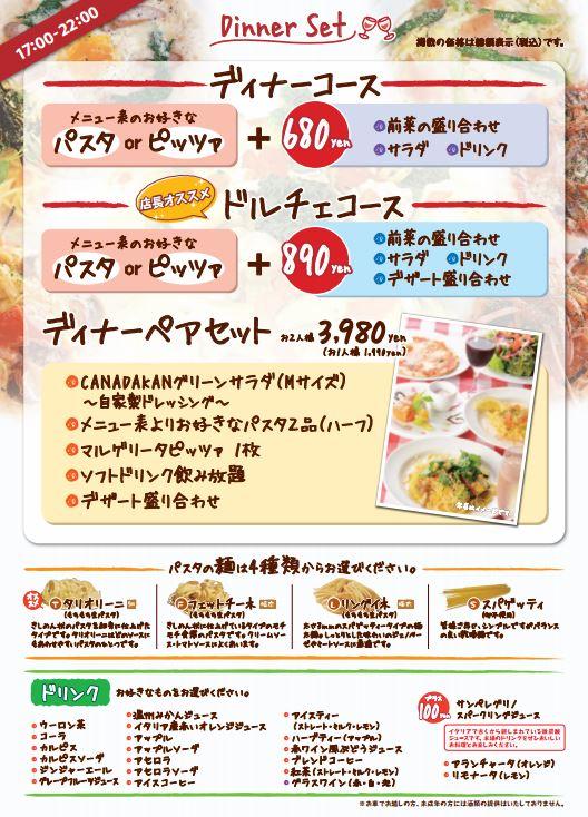 祇園ディナーセット