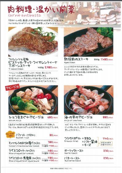 2017春夏 肉温菜