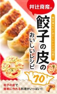 餃子本表紙