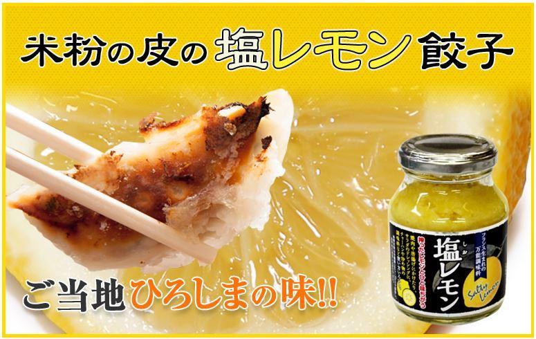塩レモン餃子1