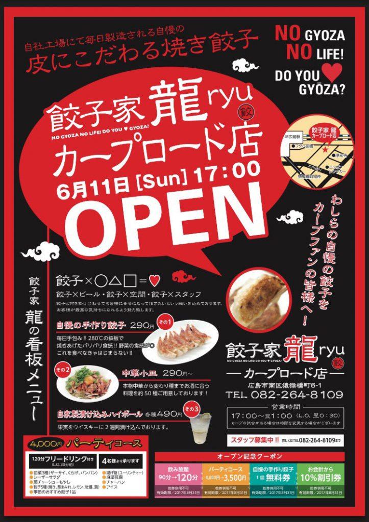 餃子家 龍 カープロード店 6月11日オープン