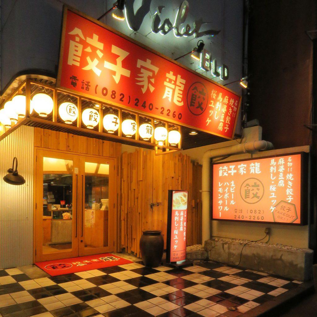 餃子家 龍 胡町店