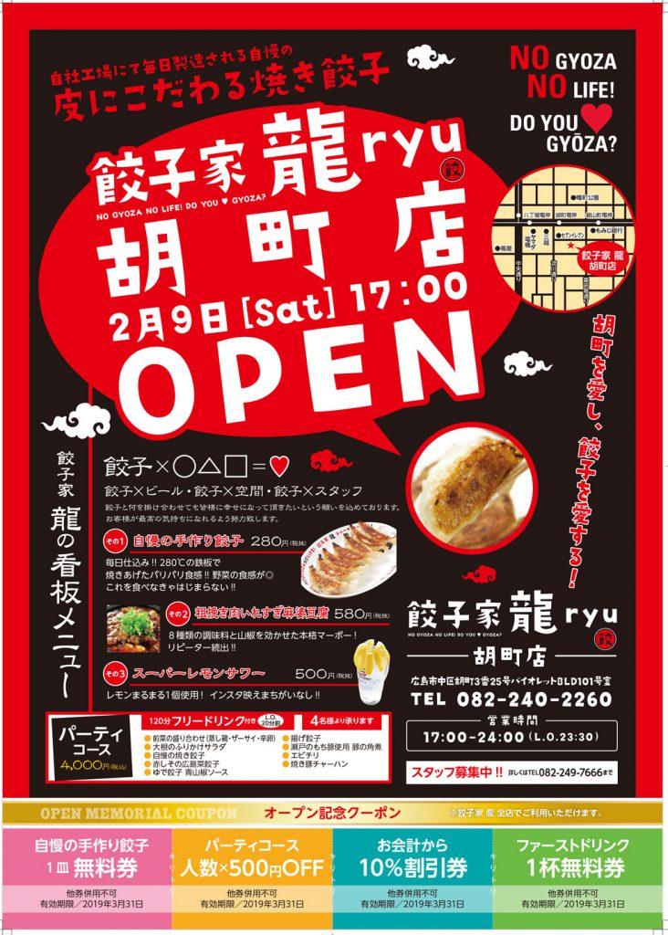 餃子家 龍 胡町店 チラシ