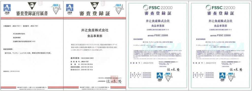 FSSC認証画像