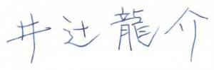 社長サイン