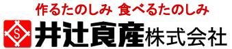 米粉皮 餃子皮 春巻皮 井辻食産株式会社
