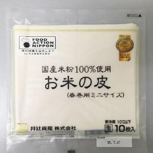 お米の皮(春巻用)