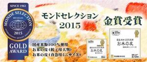 モンドセレクション2015年度の金賞受賞