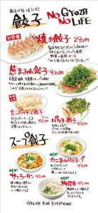 餃子屋 龍 メニュー