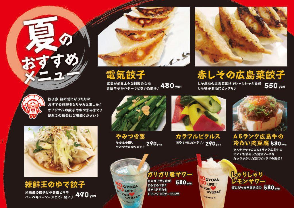 餃子家龍 夏のおすすめメニュー