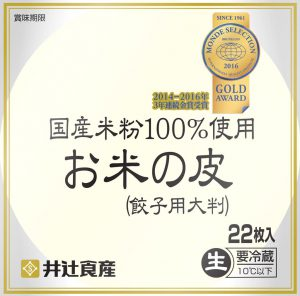 お米の皮 餃子皮用大判パッケージ
