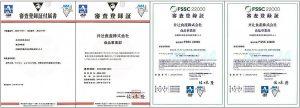 お米の皮(餃子皮、春巻皮)FSSC22000及びISO22000認証を更新