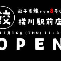 餃子家 龍 横川駅前店