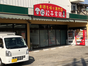 お持ち帰り専門店 餃子家 龍 古市店 兼 井辻食産 古市工場
