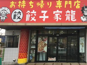 お持ち帰り専門店 餃子家 龍 山本