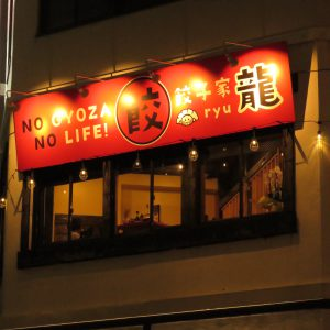 餃子家 龍 大手町店