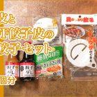 米粉の餃子皮と糖質OFFの餃子皮『餃子家龍』手作り餃子セットデラックス