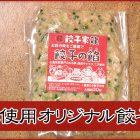 【冷凍】餃子家龍オリジナルもち豚使用『餃子の餡』