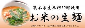お米の生麺