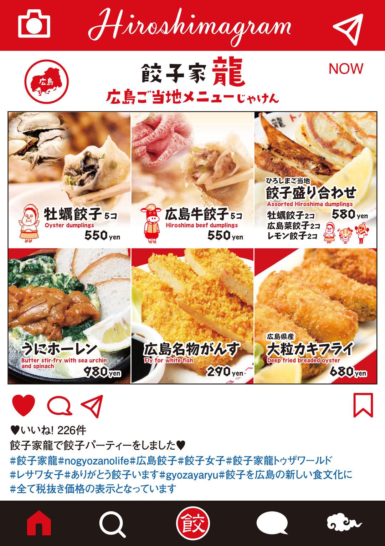 餃子家 龍 広島ご当地メニューじゃけん