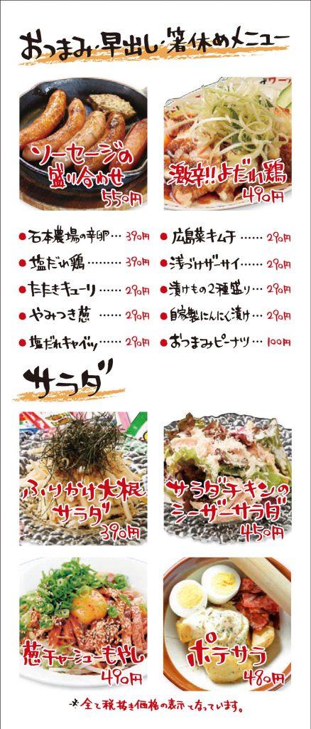 餃子家 龍 フードメニュー