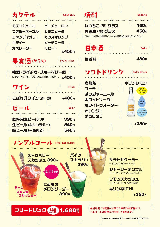 餃子家 龍 ドリンクメニュー