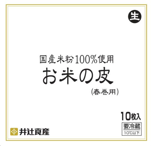 国産米粉100%使用 お米の皮(春巻用)