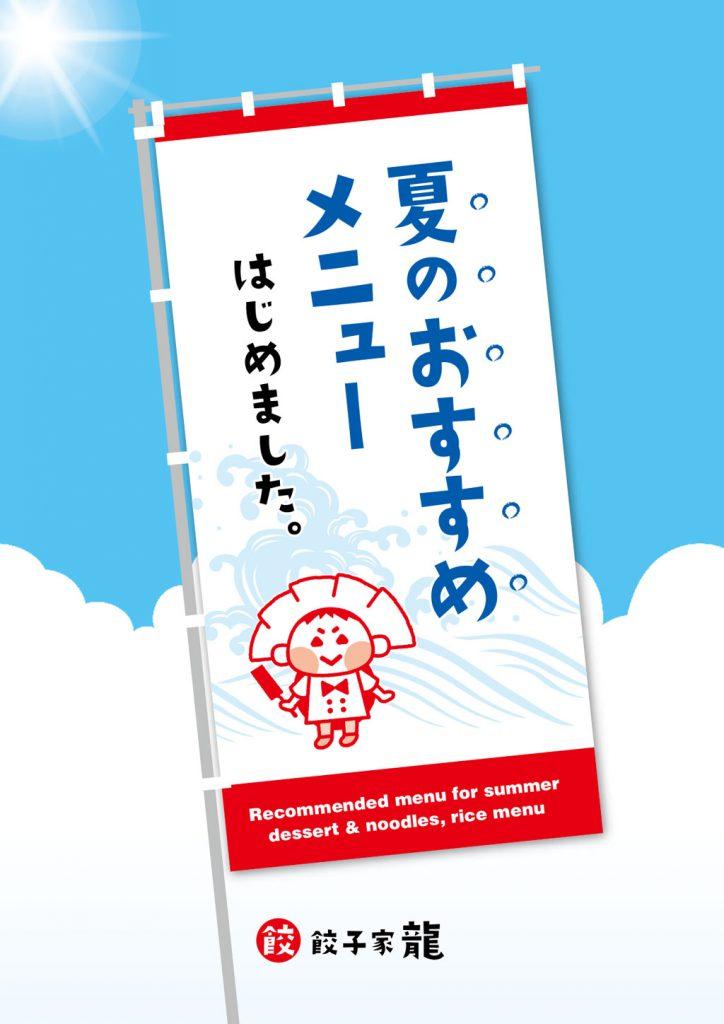 餃子家龍_夏のおすすめメニュー