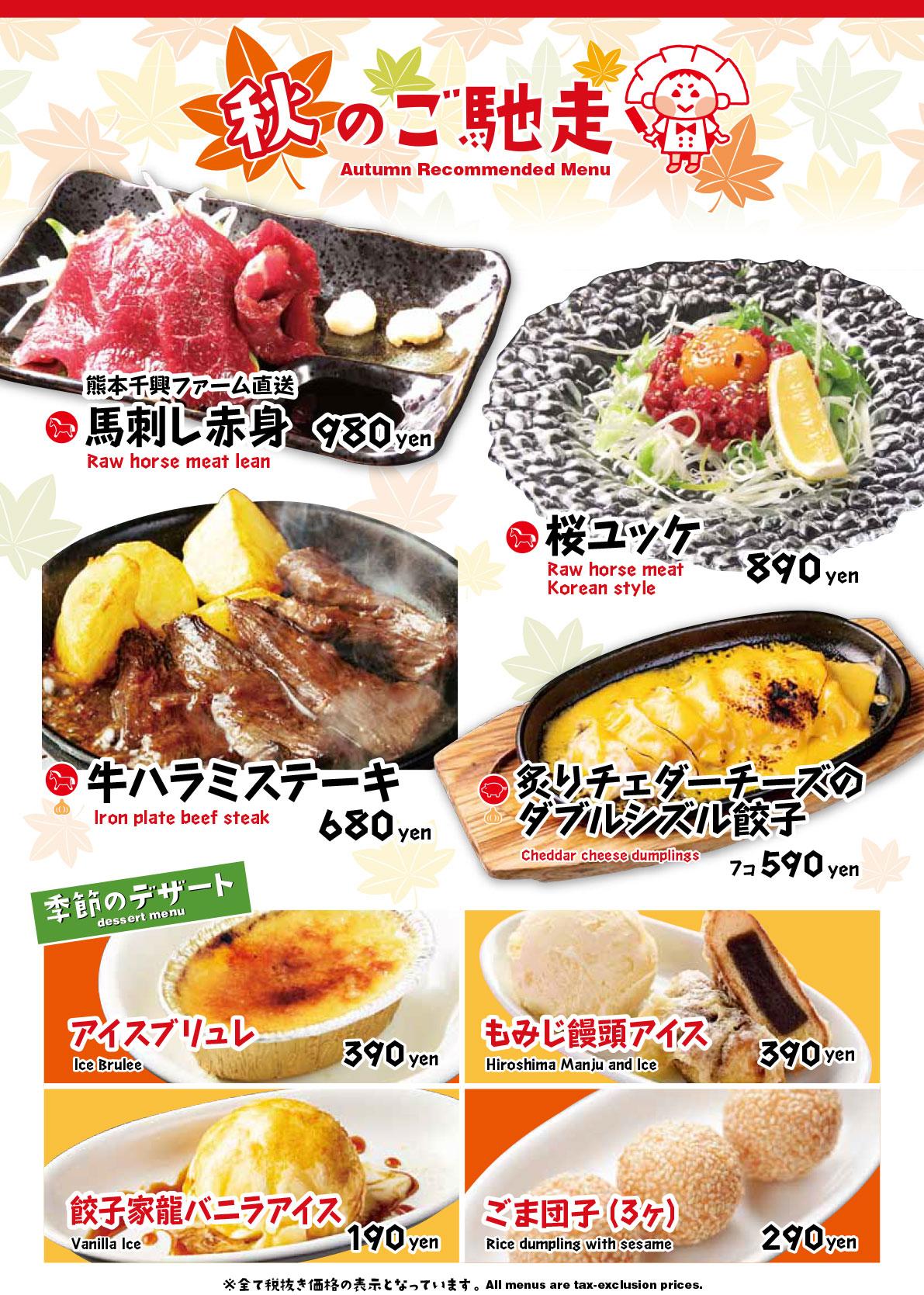 餃子家 龍メニュー秋のご馳走