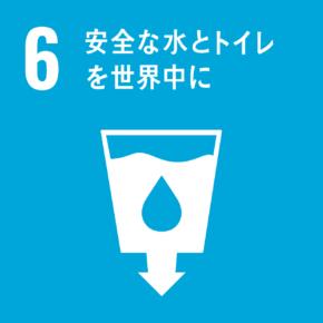 目標6:安全な水とトイレを世界中に