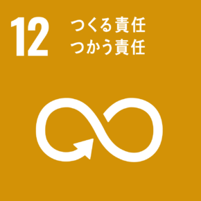 目標12:つくる責任 つかう責任