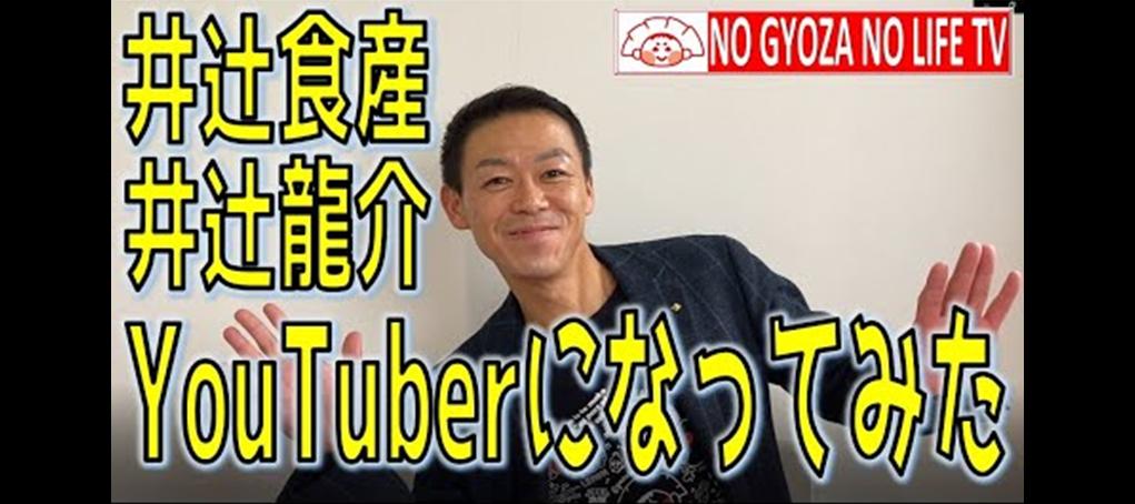 NO GYOZA NO LIFE TV【井辻食産 公式チャンネル】