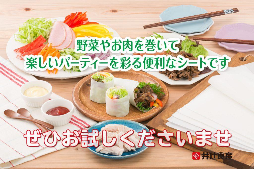 お米の餃子の皮は野菜やお肉を巻いて楽しいパーティーを彩る便利なシートです。ぜひお試しください。