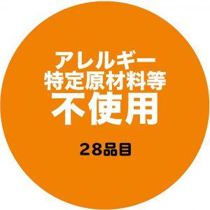 アレルギー特定原材料等不使用(28品目)