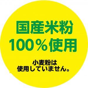 国産米粉100%使用(小麦粉は使用していません)