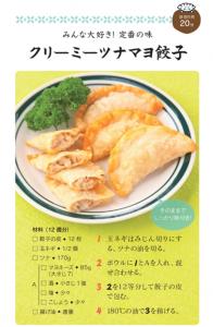 クリーミーツナマヨ餃子