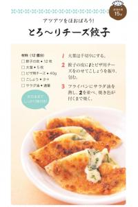 とろ~りチーズ餃子