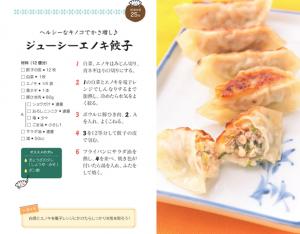 ジューシーエノキ餃子
