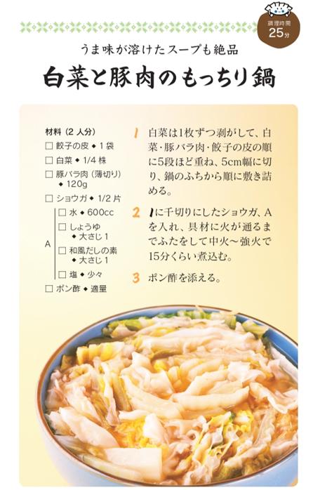 うま味が溶けたスープも絶品 白菜と豚肉のもっちり鍋