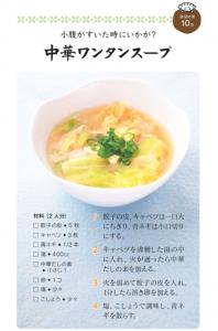 中華ワンタンスープ
