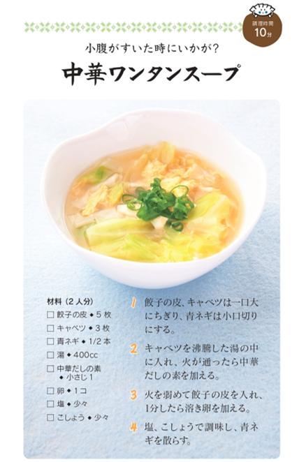 小腹がすいた時にいかが? 中華ワンタンスープ