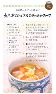 長ネギとショウガのあったかスープ