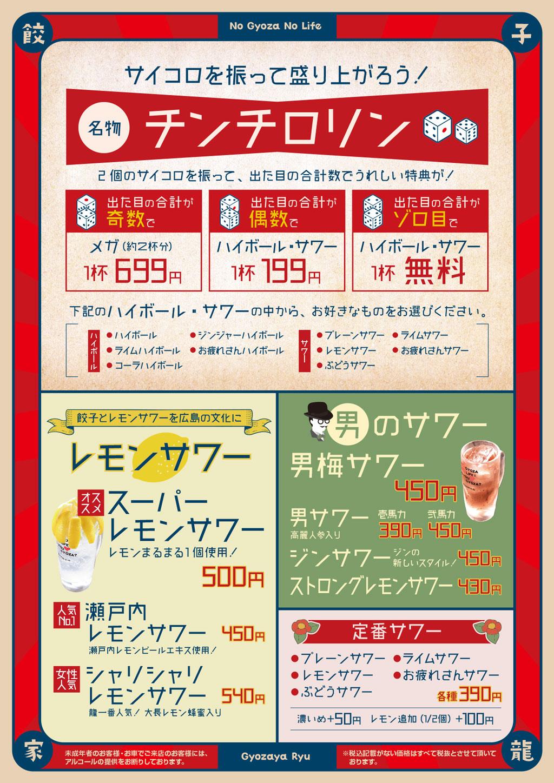 餃子家 龍 2020春 ドリンクメニュー1