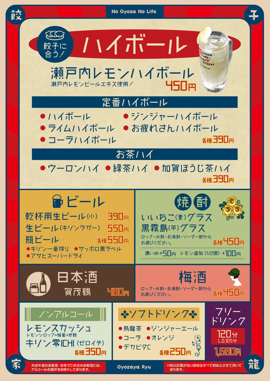 餃子家 龍 2020春 ドリンクメニュー2