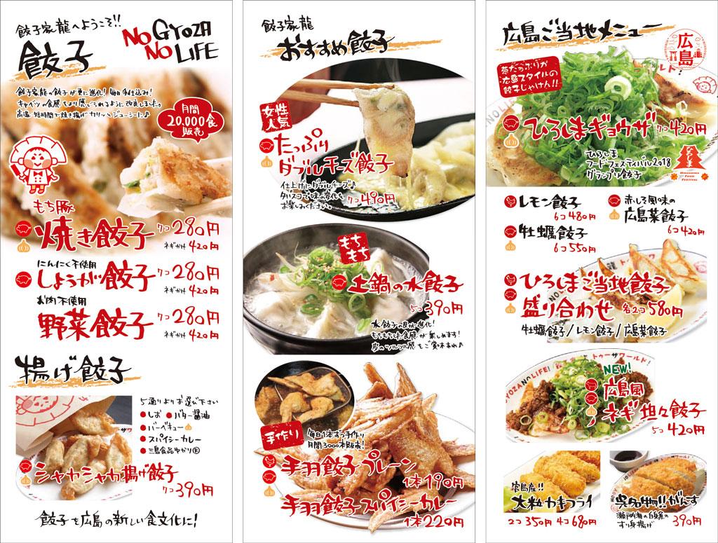 餃子家 龍 2020春 グランドメニュー1