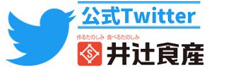 井辻食産公式Twitter
