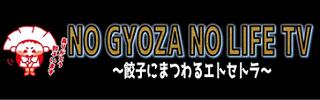 NO GYOZA NO LIFE TV