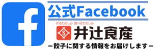 井辻食産公式Facebook