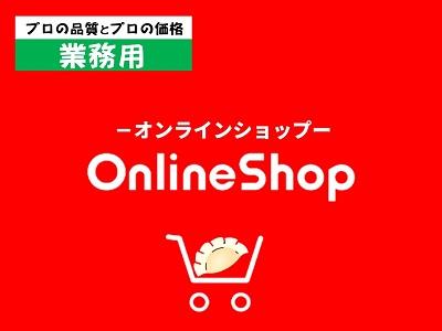 業務用商品 通販サイト