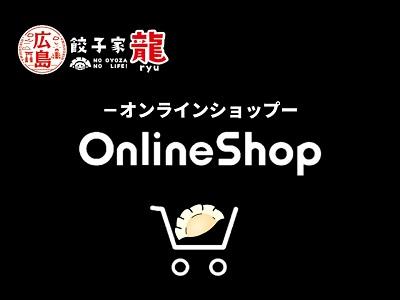餃子家龍 通販サイト